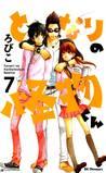 となりの怪物くん 7 [Tonari no Kaibutsu-kun 7] by Robico
