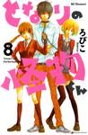 となりの怪物くん 8 [Tonari no Kaibutsu-kun 8] by Robico