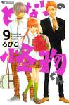 となりの怪物くん 9 [Tonari no Kaibutsu-kun 9] by Robico