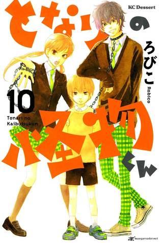 となりの怪物くん 10 [Tonari no Kaibutsu-kun 10]
