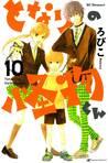 となりの怪物くん 10 [Tonari no Kaibutsu-kun 10] by Robico