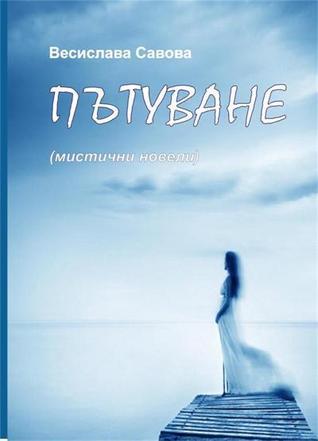 Пътуване by Весислава Савова