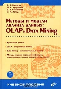 Методы и модели анализа данных: OLAP и Data Mining