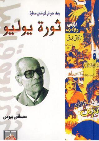 وصف مصر في أدب نجيب محفوظ : ثورة يوليو