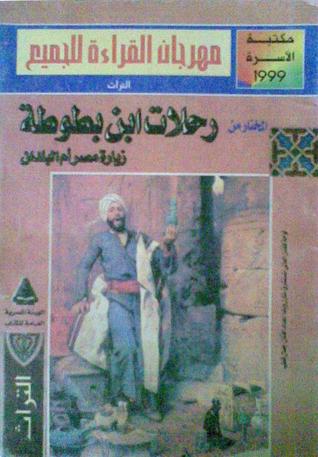 المختار من رحلات ابن بطوطة - زيارة مصر أم البلدان