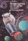 Пътеводител на галактическия стопаджия by Douglas Adams