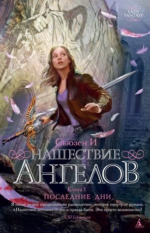 Нашествие ангелов (Penryn & the End of Days, #1)