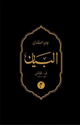 Al-Bayan Volume 4