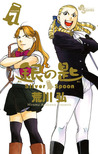 銀の匙 Silver Spoon 7 [Gin no Saji Silver Spoon 7]
