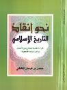 نحو إنقاذ التاريخ الإسلامي