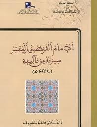 الإمام القرطبي المفسر سيرته من تآليفه