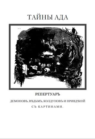 Инфернальный словарь колин де планси читать