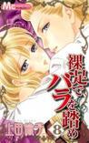 裸足でバラを踏め [Hadashi de Bara wo Fume] 8