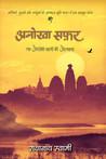 Anokha Safar by Radhanath Swami