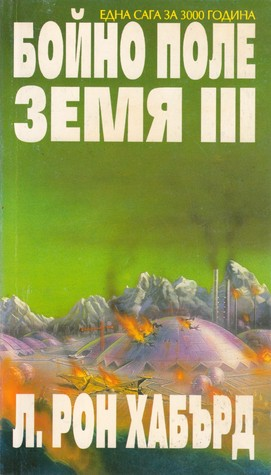 Бойно поле Земя III (Бойно поле Земя, #3)
