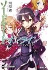 ソードアート・オンライン12: アリシゼーション・ライジング (Sword Art Online Light Novel, #12)