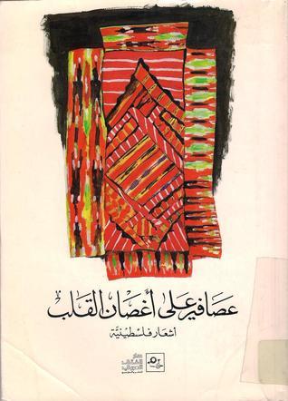 عصافير على أغصان القلب، أشعار فلسطينية