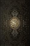 القرآن الكريم by Anonymous