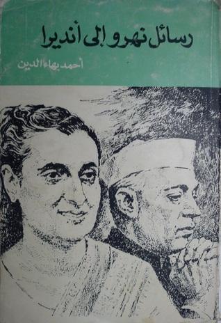 Discovery Of India By Jawaharlal Nehru Free Download Ebook Novel combatir madrid barrientos boliviana pesadilla lugar