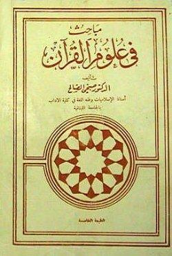 كتاب مباحث في علوم القرآن لمناع القطان pdf