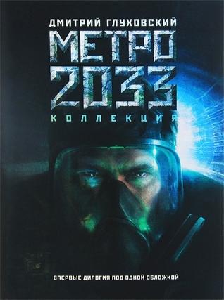 Метро 2033 /Метро 2034