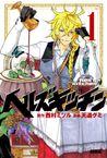 ヘルズキッチン 1 by Mitsuru Nishimura