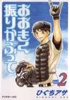 おおきく振りかぶって [Ookiku Furikabutte] 2 (Big Windup, #2)