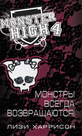 Монстры всегда возвращаются! (Monster High, #4)