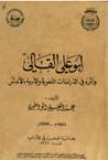 أبو علي القالي وأثره في الدراسات اللغوية والأدبية بالأندلس
