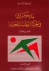 مذكراتي في الحركة الوطنية المغربية - 3