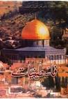 فلسطينيات
