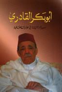أبو بكر القادري