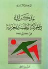 مذكراتي في الحركة الوطنية المغربية -2- 1941 إلى 1945
