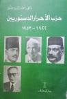 حزب الأحرار الدستوريين 1922-1953