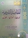 المقاصد الشرعية تعريفها - أمثلتها - حجيتها by نور الدين بن مختار الخادمي