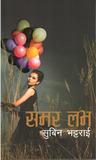 Summer Love by Subin Bhattarai