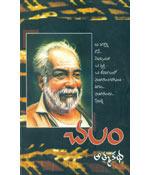 చలం ఆత్మకథ [Chalam Aatmakatha]