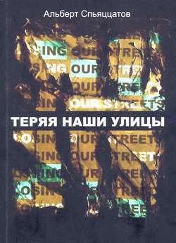 Теряя наши улицы