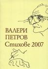 Стихове 2007