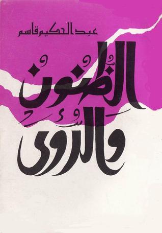 الظنون والرؤى by عبد الحكيم قاسم