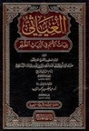 الغياثي - غياث الأمم في التياث الظلم by إمام الحرمین الجویني