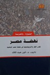 نهضة مصر : تكون الفكر و الأيديولوجية في نهضة مصر الوطنية