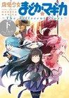 魔法少女まどか☆マギカ ~The different story~ 下 [Mahou Shoujo Madoka Magica: The Different Story 3] (Puella Magi Madoka Magica: The Different Story, #3)