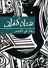رجال في الشمس by Ghassan Kanafani