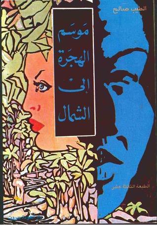 موسم الهجرة إلى الشمال by Tayeb Salih