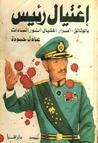 اغتيال رئيس - بالوثائق: أسرار اغتيال أنور السادات