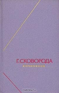 Сочинения в двух томах. Т. 2