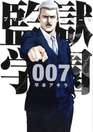 監獄学園 7 [Kangoku Gakuen 7] (Prison School, #7)