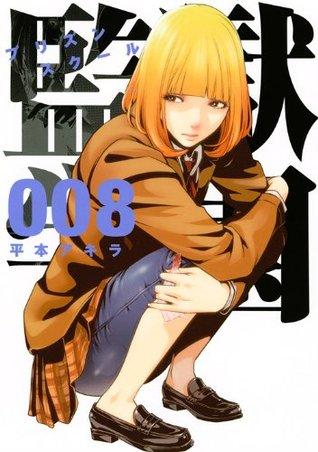 監獄学園 8 [Kangoku Gakuen 8] (Prison School, #8)