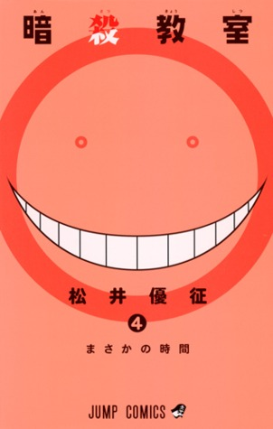 暗殺教室 4 [Ansatsu Kyoushitsu 4] (Assassination Classroom, #4)